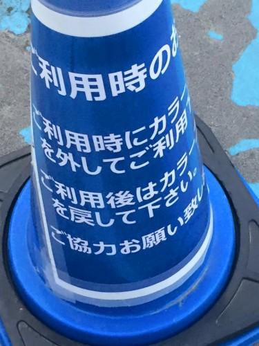 障害者用駐車スペースにカラーコーン2