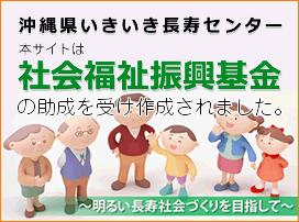 沖縄県いきいき長寿センター