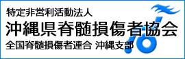 沖縄県脊髄損傷者協会