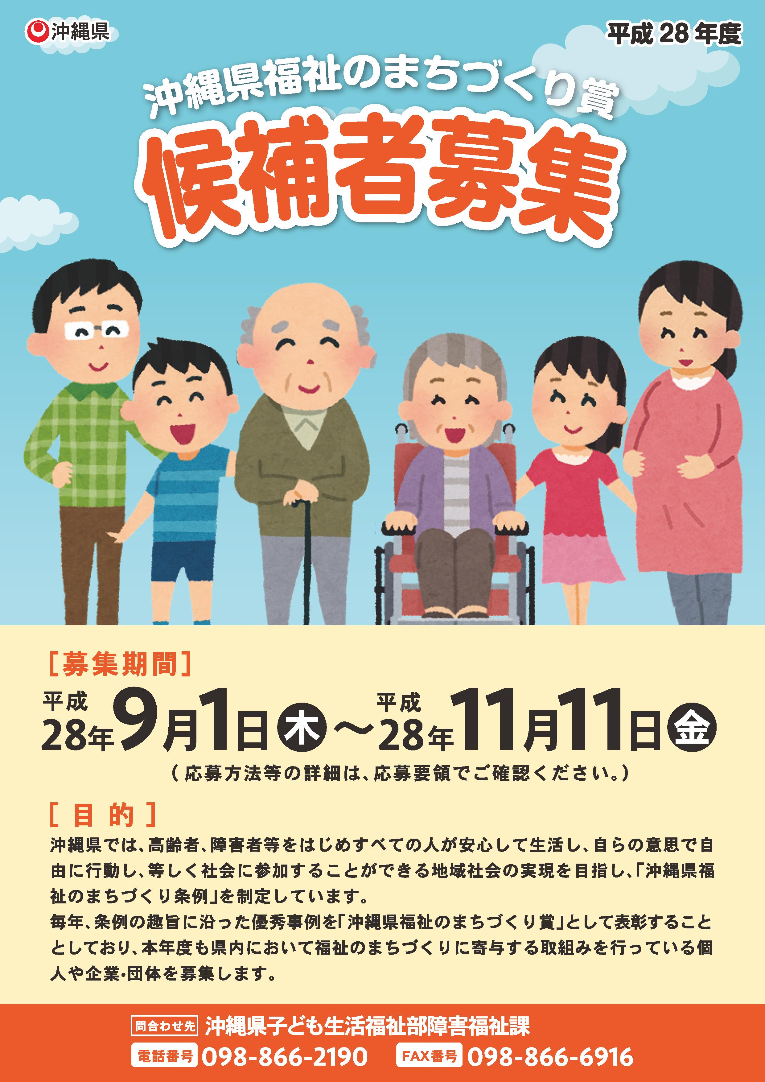 平成28年度 沖縄県福祉のまちづくり賞候補者募集