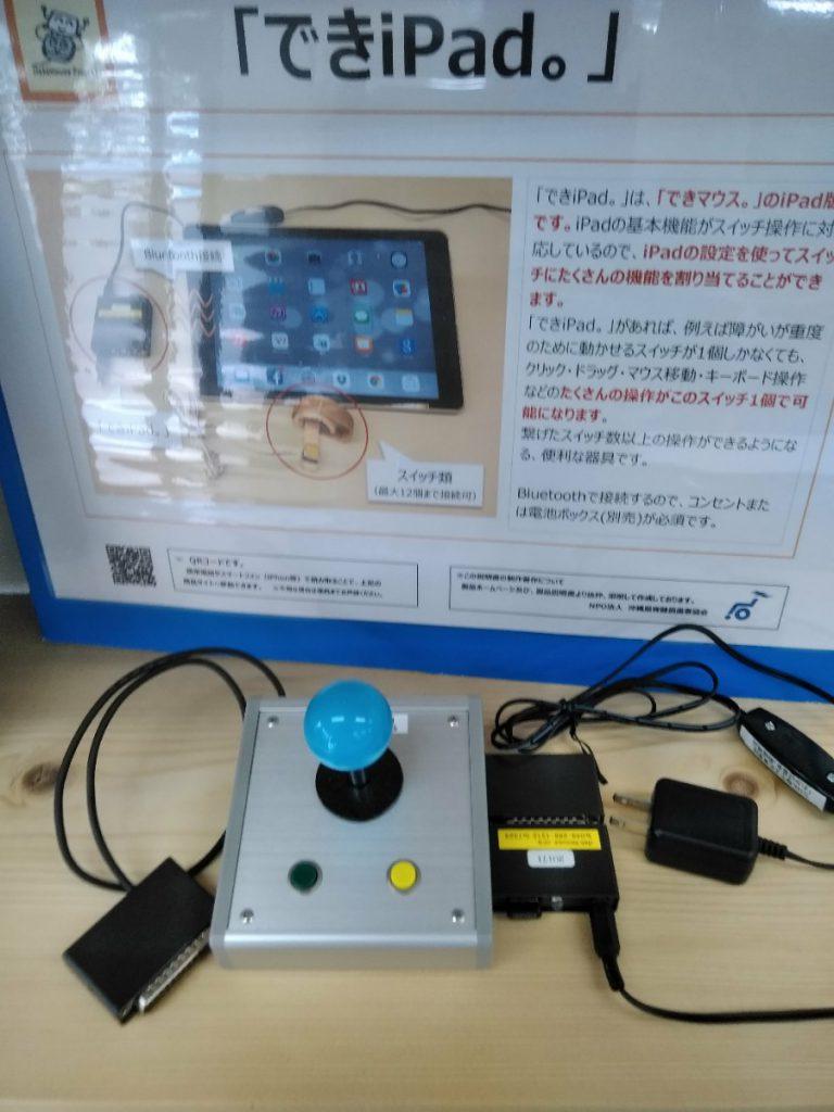 できiPad