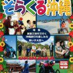 バリアフリーな沖縄観光、この一冊(そらくる沖縄)に情報ギュッと